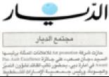 Al diyar